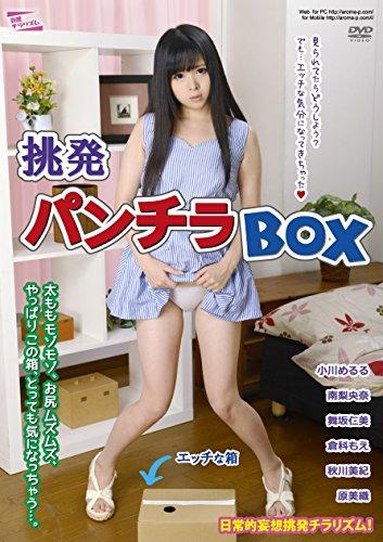 挑発パンチラBOX アロマ企画 [DVD]