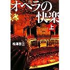 オペラの快楽(上巻) (宝島社文庫)