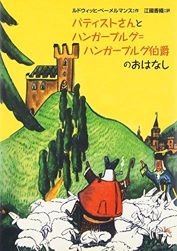 バティストさんとハンガーブルグ=ハンガーブルグ伯爵のおはなしの詳細を見る