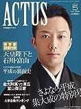 月刊北國アクタス 2019年 05 月号 [雑誌]