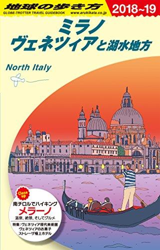 A11 地球の歩き方 ミラノ、ヴェネツィアと湖水地方 2018~2019