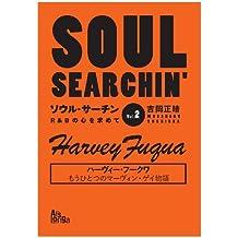 ソウル・サーチン R&Bの心を求めて vol.2 ハーヴィー・フークワ もうひとつのマーヴィン・ゲイ物語