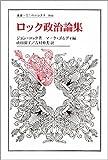 ロック政治論集 (叢書・ウニベルシタス)