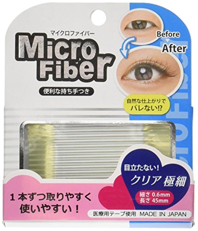 平日くつろぐ集まるBN マイクロファイバーN レギュラー クリア MFN-01 (128本)
