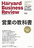 ハーバード・ビジネス・レビュー 営業論文ベスト11 営業の教科書 (DIAMONDハーバード・ビジネス・レビュー)