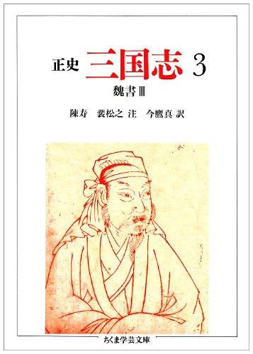 正史 三国志〈3〉魏書 3 (ちくま学芸文庫)