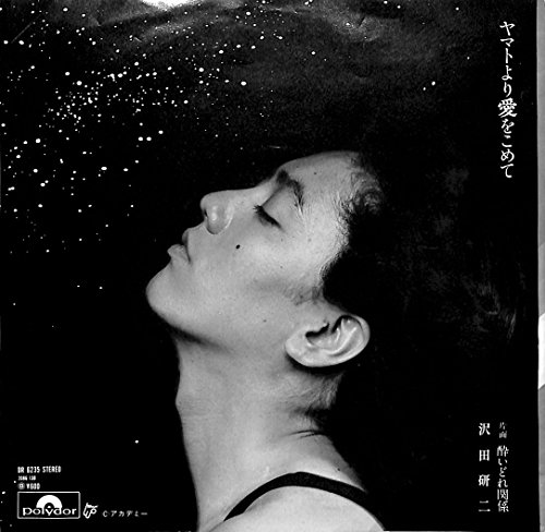 ヤマトより愛をこめて[沢田研二][EP盤]