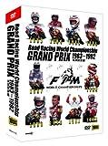 モータースポーツ GRAND PRIX 年間総集編 1983年〜1992年 10枚組セット(10枚組トールケース版)[WVD-326][DVD]
