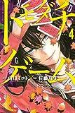 トモダチゲーム(4) (週刊少年マガジンコミックス)