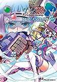 サン娘 ~Girl's Battle Bootlog 2 THE COMIC サン娘 ~Girl's Battle Bootlog THE COMIC (ライドコミックス)