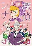 探偵シナイ―undetective― シナイ4 (コミックジンガイ)