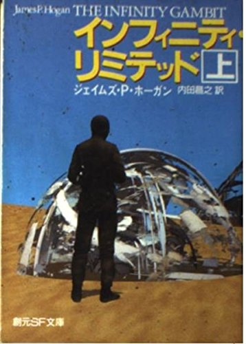 インフィニティ・リミテッド〈上〉 (創元SF文庫)