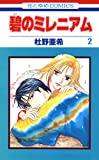 碧のミレニアム 2 (花とゆめコミックス)