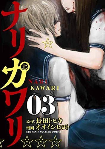 ナリカワリ コミック 1-3巻セット