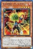 E・HERO ブレイズマン スーパーレア 遊戯王 レアリティコレクション 20th rc02-jp012