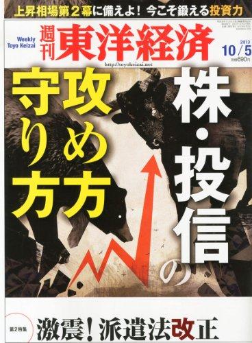 週刊 東洋経済 2013年 10/5号 [雑誌]の詳細を見る
