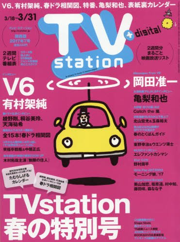 TV station (テレビステーション) 関西版 2017年 3/18号 [雑誌]