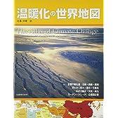 温暖化の世界地図