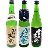 雪の茅舎(ゆきのぼうしゃ) 純米飲み比べセット 720ml×3本 『秘伝山廃純米吟醸』『純米吟醸』『山廃純米』 ※飲み比べ首掛けつき。