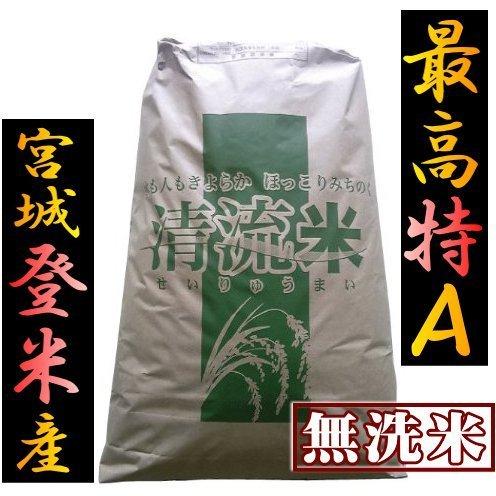 【無洗米25kg】最高ランク特A地区 宮城県登米市産 つや姫 [玄米30kg/白米25kg/無洗米25kg]要選択 1等米