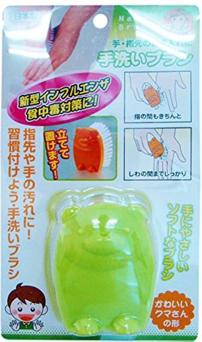 空洞ペレグリネーションマージアイワ ハンドブラシ グリーン  手洗いブラシ_指先にも_日本製