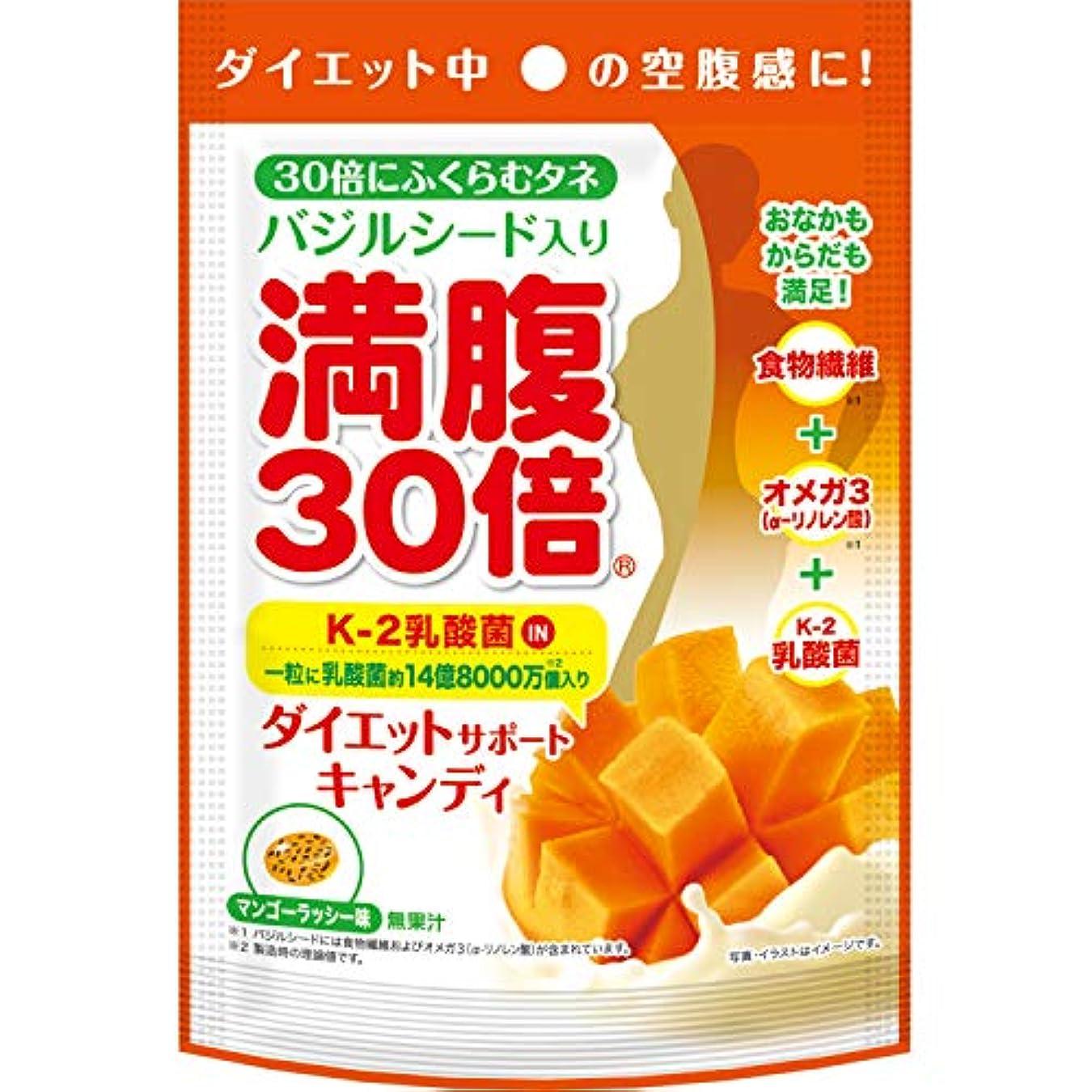 ニュース川ファン満腹30倍 ダイエットサポートキャンディ マンゴーラッシー 42g