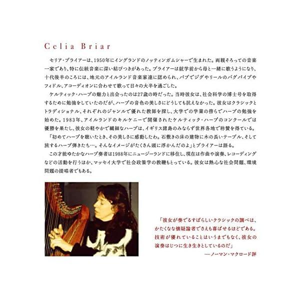 やすらぎの音楽~ケルティック・ハープ~の紹介画像4