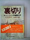裏切り―キッシンジャーの秘密外交 (1976年)