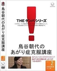 鳥谷朝代のあがり症克服講座 VOL.2 [DVD]