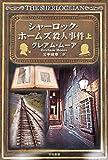 シャーロック・ホームズ殺人事件 上 (ハヤカワ・ミステリ文庫)