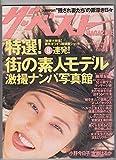月刊 ザ・ベスト MAGAZINE 1996年11月号