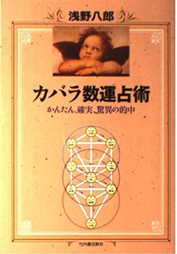 カバラ数運占術―かんたん、確実、驚異の的中