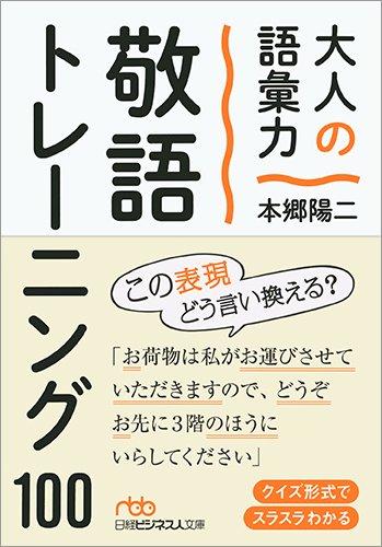 大人の語彙力 敬語トレーニング100 (日経ビジネス人文庫)