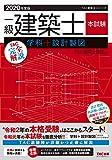 一級建築士 本試験TAC完全解説 学科+設計製図 2020年度 (TAC建築士シリーズ)