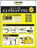 KARCHER(ケルヒャー) 高圧洗浄器 【洗剤タンク付き ・ コンパクト】 K2クラシックプラス K2CP