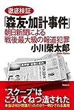 「徹底検証「森友・加計事件」―朝日新聞による戦後最大級の報道犯罪」小川榮太郎