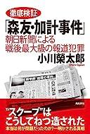小川榮太郎 (著)(100)新品: ¥ 1,500ポイント:45pt (3%)23点の新品/中古品を見る:¥ 1,200より