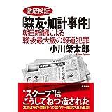 小川榮太郎 (著) (23)新品:   ¥ 1,500 ポイント:13pt (1%)19点の新品/中古品を見る: ¥ 1,500より