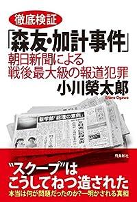 徹底検証「森友・加計事件」——朝日新聞による戦後最大級の報道犯罪 (月刊Hanada双書)