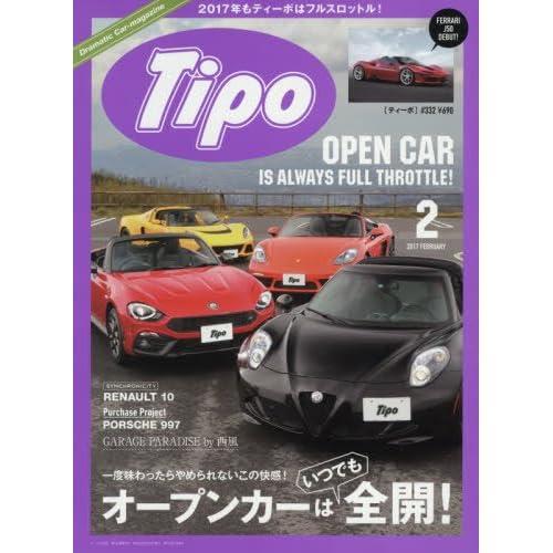 Tipo (ティーポ) 2017年2月号 Vol.332