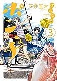 ぽんこつポン子(3) (ビッグコミックス)