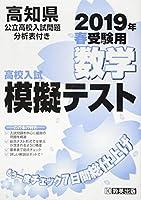 高校入試模擬テスト数学高知県2019年春受験用
