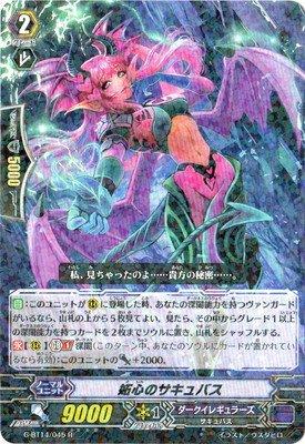 カードファイトヴァンガードG 第14弾「竜神烈伝」/G-BT14/045 妬心のサキュバス R