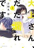大上さん、だだ漏れです。(1) (アフタヌーンコミックス)(吉田丸悠)
