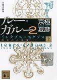『分冊文庫版 ルー=ガルー2 インクブス×スクブス《相容れぬ夢魔》(上) (講談社文庫)』の商品写真