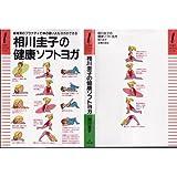 相川圭子の健康ソフトヨガ―新考案のプラナディで体の硬い人もヨガができる (TOMO BOOKS PLUS)