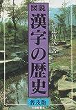図説 漢字の歴史