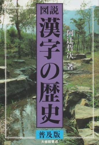 図説 漢字の歴史の詳細を見る