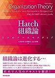 Hatch組織論 -3つのパースペクティブ―