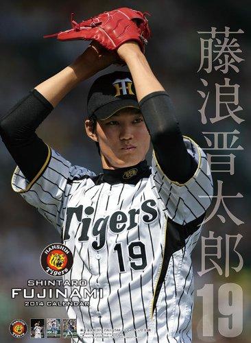 藤浪晋太郎 (阪神) 2014年 カレンダー